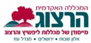 המכללה האקדמית הרצוג - לימודי חוץ ותעודה - קורס רכיבה טיפולית מוכר למורים בשבתון בירושלים