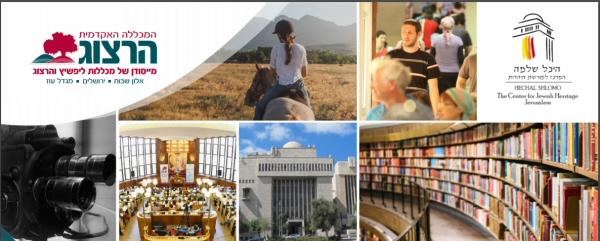 מכללת הרצוג המרכז למורשת היהדות לימודי חוץ ותעודה