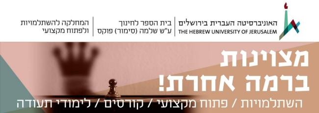 האוניברסיטה העברית ביהס לחינוך