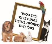 התכנית לטיפול בעזרת בעלי חיים