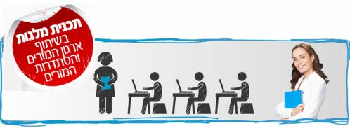 תואר שני למורים - ייעוץ חינוכי