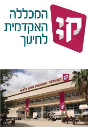 המכללה האקדמית לחינוך ע'ש קיי, באר-שבע  - תואר שני בחינוך גופני וספורט - דרום הארץ