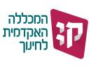 המכללה האקדמית לחינוך ע'ש קיי - המרכז להורות ומשפחה