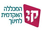 המכללה האקדמית לחינוך ע'ש קיי - המרכז להורות ומשפחה - השתלמויות מורים - באר שבע -  המרכז להורות ומשפחה