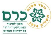 מכון כרם - ללכת על המים - צעדים ראשונים בסבך הקהילות הנוצריות בארץ ישראל קורס למורים בירושלים
