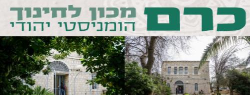 מכון כרם לחינוך הומניסטי יהודי