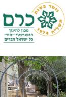 מכון כרם לחינוך הומניסיטי יהודי
