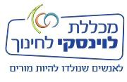 מכללת לוינסקי - פיתוח מקצועי - לימודי תעודה מוכרים לאופק חדש בתל אביב