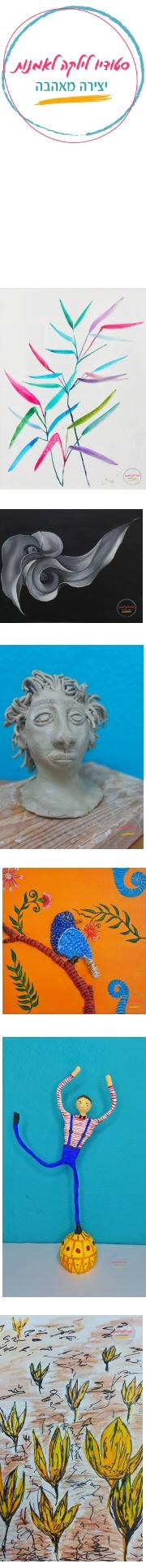 סטודיו לילקה לאמנות - קורס אמנות משולבת למורים וגננות בלמידה מרחוק בזום
