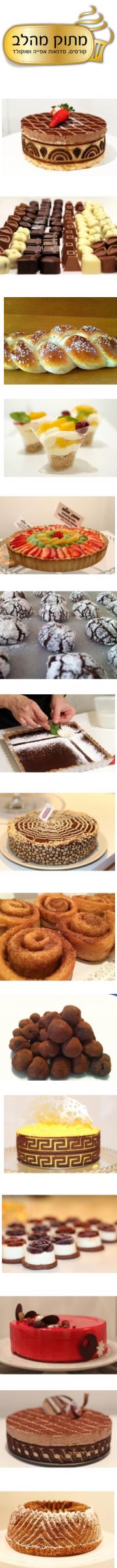 מתוק מהלב - קורסים סדנאות אפיה ושוקולד ביהוד - קורס אפיה לגמלאים ביהוד