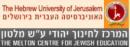 האוניברסיטה העברית - המרכז לחינוך יהודי