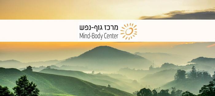 מרכז גוף נפש ברמת השרון - קורסי מיינדפולנס, NLP