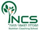 NCS בית הספר למאמני תזונה - יום פתוח