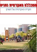 המכללה האקדמית נתניה