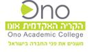 הקריה האקדמית אונו -  קמפוס קרית אונו / קמפוס ירושלים