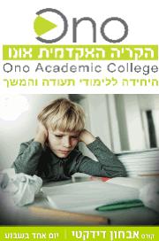 הקריה האקדמית אונו - היחידה ללימודי תעודה - קורס הוראה מתקנת ואבחון דידקטי