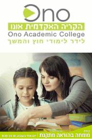 הקריה האקדמית אונו - היחידה ללימודי תעודה - קורס הוראה מתקנת במרכז