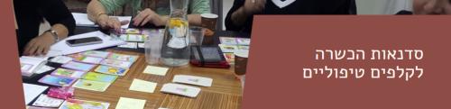מכון פרסונה -  סדנת עבודה עם קלפים טיפוליים למאמנים