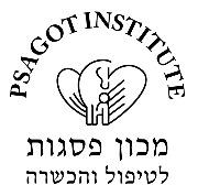 מכון פסגות לטיפול והכשרה - קורס הכשרת מטפלי CBT - מכון פסגות - רמת גן