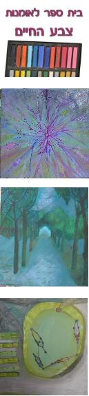 צבע החיים - בית ספר לציור ואומנות - קורס אינטרנטי ללימודי ציור ואומנות - למידה מרחוק