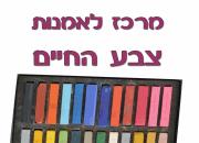 מרכז לאמנות צבע החיים - סדנא  מרוכזת להכשרת מורים בציור אנטואיטיבי