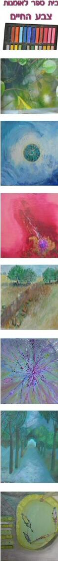 מרכז לאמנות צבע החיים - קורס ציור אינטואיטיבי
