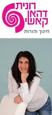 חינוך והורות בגיל הרך - רונית דהאן קאשי - קורס לגננות - תקשורת הורים גננת