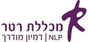 NLP ודמיון מודרך - מכללת רטר - קורס NLP ודמיון מודרך