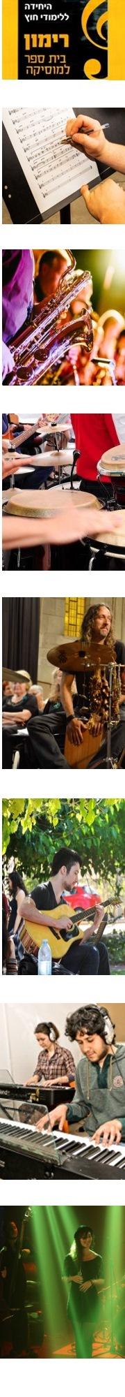 רימון - בית הספר למוסיקה - היחידה ללימודי חוץ - קורסי מוסיקה - למורים, גננות ולקהל הרחב