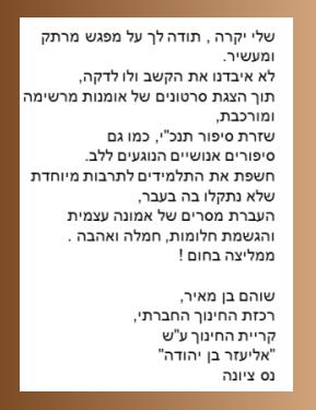 המלצה של שוהם בן מאיר, קריית חינוך בן יהודה, נס ציונה