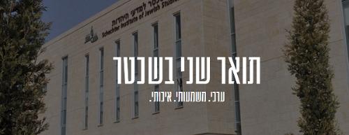 תואר שני במדעי היהדות - לימודי ירושלים וארץ ישראל