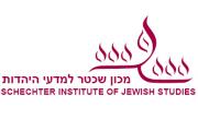 מכון שכטר למדעי היהדות - תואר שני ביהדות  - מכון שכטר - בירושלים