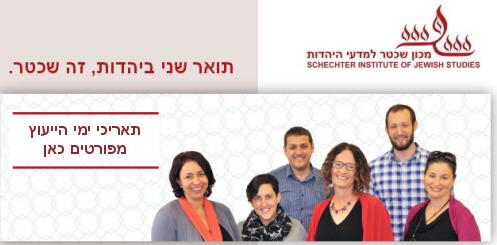 תואר שני חינוך יהודי - מכון שכטר