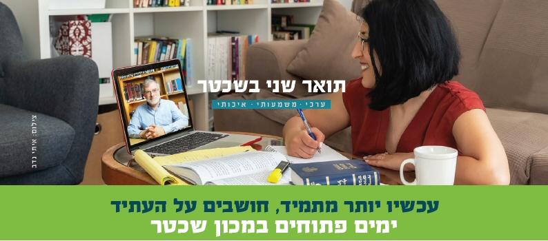 ימים פתוחים מקוונים במכון שכטר ללימודי יהדות