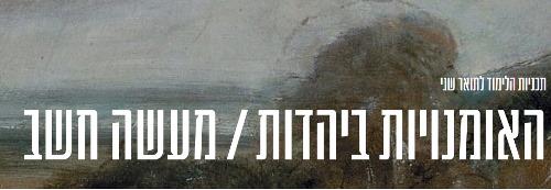 תואר שני במדעי היהדות - לימודי אמנויות ביהדות