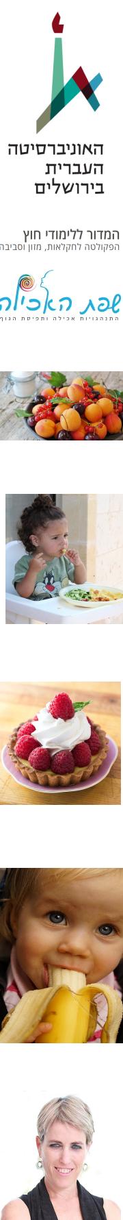 האוניברסיטה העברית  - המדור ללימודי חוץ, רחובות - קורס שפת האכילה למורים - התנהגויות אכילה ותפיסת גוף