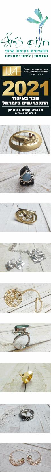 חלום צרוף - תכשיטים בעיצוב אישי - קורס עיצוב תכשיטים - מודיעין