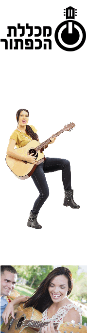 שיטת הכפתור - לנגן גיטרה בששה מפגשים - שיטת הכפתור - לימוד גיטרה למבוגרים - קורס לגננות ולמורים