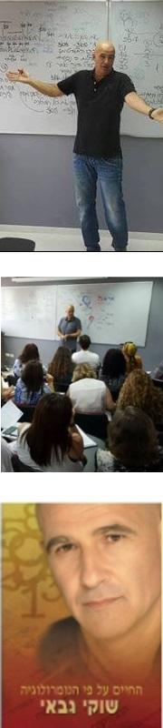 גבאי שוקי - נומרולוג - מכון פרסונה - הרצאות בנומרולוגיה - שוקי גבאי