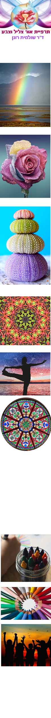 ביה'ס לתרפיית אור צליל וצבע - דר' שולמית רונן - קורסי אבחון וטיפול באמצעות צבעים - דר שולמית רונן