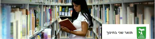 תואר שני בחינוך - טכנולוגיה בחינוך