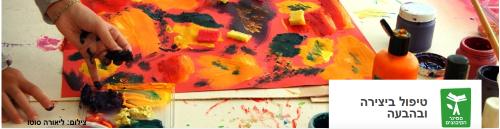 טיפול באמנות ביצירה ובהבעה - סמינר הקיבוצים