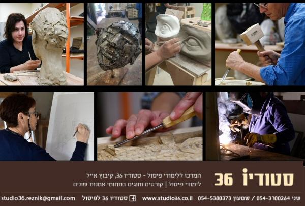 סטודיו 36 סדנאות פיסול וגלריה