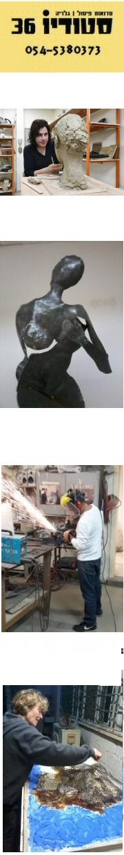 סטודיו 36 - גלריה לפיסול וסדנאות אמן - קורס  פיסול בברזל, ברשת, איורים בברזל