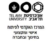 אוניברסיטת תל-אביב - המרכז האקדמי לפיתוח אישי ומקצועי בחינוך ובחברה    - קורסי חינוך והוראה למורים