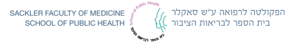 אוניברסיטת תל אביב - בית הספר לבריאות הציבור