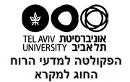 אוניברסיטת תל אביב  - הפקולטה למדעי הרוח - החוג למקרא