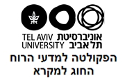 אוניברסיטת תל אביב - הפקולטה למדעי הרוח - החוג למקרא - תואר שני בחוג למקרא  - למורים - יום מרוכז בשבוע