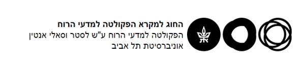 אוניברסיטת תל אביב - תואר שני בחוג למקרא