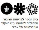 אוניברסיטת תל אביב - קידום בריאות